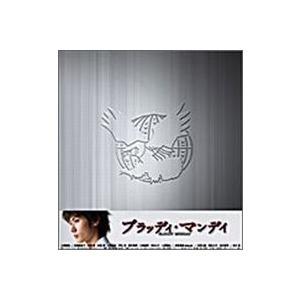 ブラッディ・マンデイ DVD-BOX II [DVD] guruguru