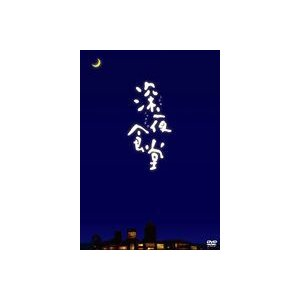 深夜食堂【ディレクターズカット版】 [DVD]|guruguru