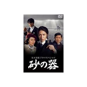 松本清張ドラマスペシャル 砂の器 DVD-BOX [DVD]|guruguru