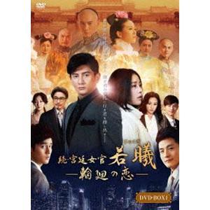 続・宮廷女官 若曦 〜輪廻の恋 第一部BOX DVD