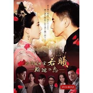 続・宮廷女官 若曦 〜輪廻の恋 第三部BOX DVD