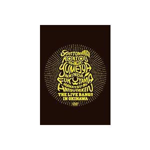 福山雅治/やっとなんだ、本当なんだ、夢じゃないんだ! 福山☆真夏の初体験 THE LIVE BANG!! in 沖縄(初回限定盤) [DVD]|guruguru