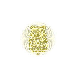 福山雅治/やっとなんだ、本当なんだ、夢じゃないんだ! 福山☆真夏の初体験 THE LIVE BANG!! In 沖縄(通常盤) [DVD]|guruguru