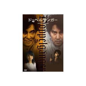 ドッペルゲンガー [DVD]|guruguru