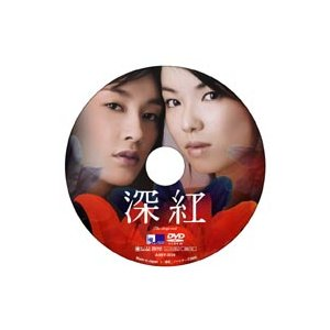 深紅 [DVD] guruguru