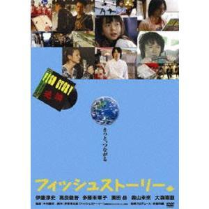 フィッシュストーリー [DVD] guruguru