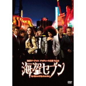 地球ゴージャス プロデュース公演 Vol.12 海盗セブン [DVD]|ぐるぐる王国 PayPayモール店