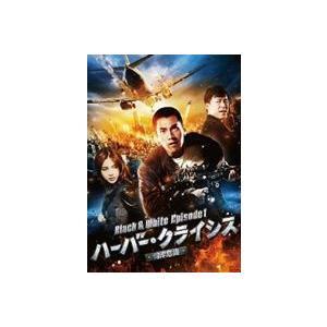 ハーバー・クライシス<湾岸危機>Black & White Episode 1 [DVD] guruguru
