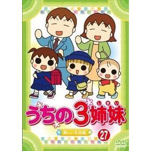 うちの3姉妹 27「新しい生活」編 DVD