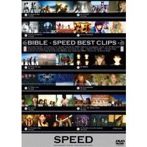 SPEED/BIBLE SPEED BEST CLIPS [DVD]|guruguru