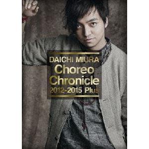 三浦大知/Choreo Chronicle 2012-2015 Plus [DVD]|guruguru