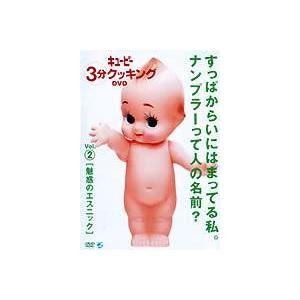 キューピー3分クッキング DVD Vol.2 魅惑のエスニック [DVD]