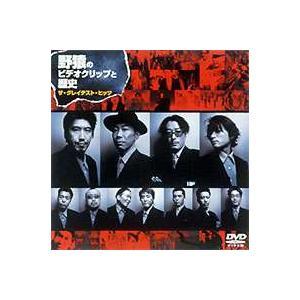 野猿のビデオクリップと歴史 ザ・グレイテスト・ヒッツ DVD...