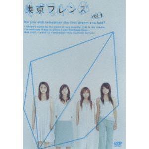 東京フレンズ Vol.1 [DVD]|guruguru