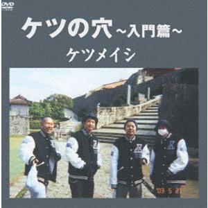 ケツメイシ/ケツの穴 〜入門篇〜 [DVD]|guruguru