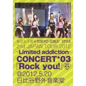 東京女子流/2nd JAPAN TOUR 2012〜Limited addiction〜 CONCERT*03 Rock you! @2012.5.20 日比谷野外音楽堂 [DVD] guruguru