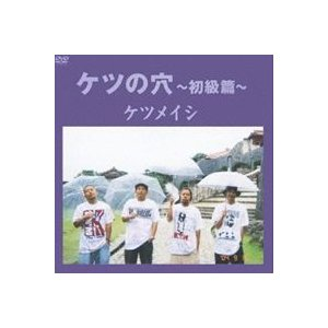 ケツメイシ/ケツの穴 〜初級篇〜 [DVD]|guruguru