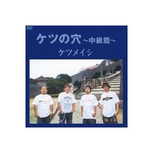 ケツメイシ/ケツの穴 〜中級篇〜 [DVD]|guruguru
