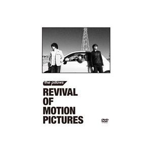the pillows/REVIVAL OF MOTION PICTURES [DVD]