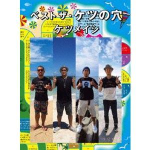 ケツメイシ/ベスト ザ・ケツの穴 DVD