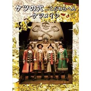 ケツメイシ/ケツの穴...こだわらへん [DVD]|guruguru
