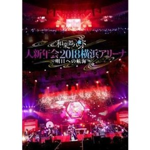 和楽器バンド 大新年会2018横浜アリーナ 〜明日への航海〜【通常盤】 [DVD]|guruguru