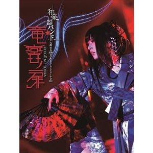 和楽器バンド 大新年会2019さいたまスーパーアリーナ2days 〜竜宮ノ扉〜【初回限定生産盤】 [DVD]|guruguru