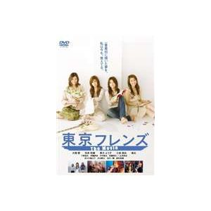 東京フレンズ The Movie スタンダード・エディション [DVD]|guruguru
