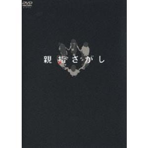 親指さがし スペシャル・エディション [DVD]|guruguru