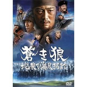 蒼き狼 地果て海尽きるまで 通常版 [DVD]|guruguru