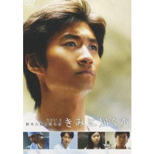きみに届く声 [DVD]|guruguru