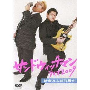 サンドウィッチマン ライブ2009 新宿与太郎狂騒曲 [DVD]|guruguru