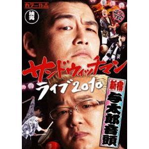 サンドウィッチマン ライブ2010 新宿与太郎音頭 [DVD]|guruguru