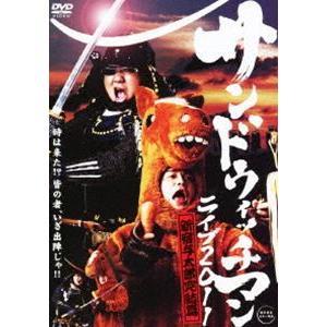 サンドウィッチマン ライブ2011〜新宿与太郎完結篇〜 [DVD]|guruguru