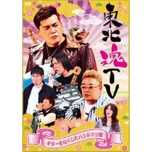 東北魂TV 〜ギターをなくしたバンドマン編〜 [DVD]|guruguru
