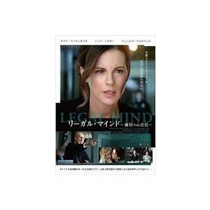 リーガル・マインド〜裏切りの法廷〜 [DVD]|guruguru