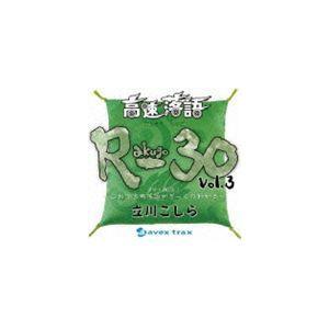 立川こしら / 高速落語 R-30 vol.3 3分×30席! 〜これで古典落語がざっくりわかる〜 [CD]|guruguru