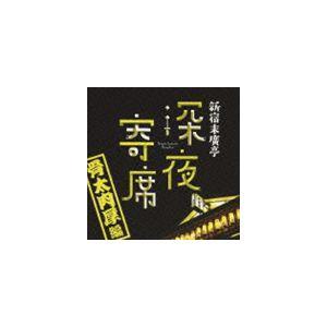 新宿末廣亭 深夜寄席 〜骨太肉厚編〜 [CD]|guruguru