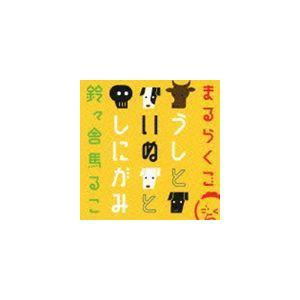鈴々舎馬るこ / まるらくご 〜うしといぬとしにがみ〜 [CD]|guruguru