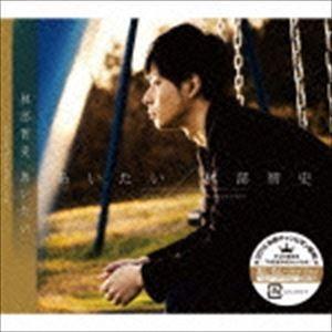林部智史 / あいたい(新ミュージックビデオ収録ver.)(CD+DVD) [CD]|guruguru