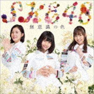 SKE48/無意識の色(初回生産限定盤TYPE-A/CD+DVD) CD