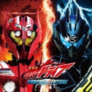 劇場版 仮面ライダードライブ サプライズ・フューチャー サウンドトラック [CD]|guruguru
