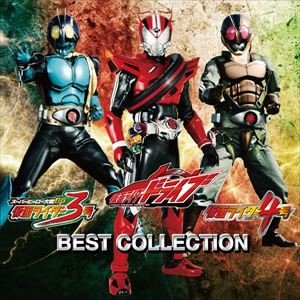 仮面ライダードライブ/仮面ライダー3号/仮面ライダー4号 ベストコレクション [CD]|guruguru