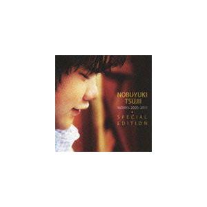 辻井伸行(p) / 神様のカルテ 〜辻井伸行 自作集 SPECIAL EDITION [CD]