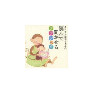 カヨ子おばあちゃんの読んで聞かせるクラシック [CD]|guruguru