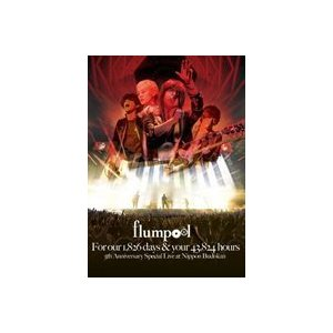 flumpool 5th Anniversary Special Live「For our 1,82...