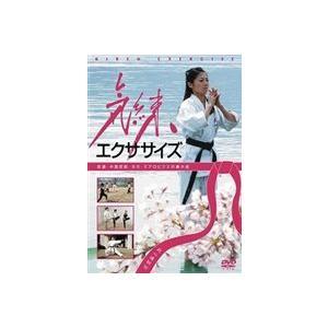 武心道秘伝 気練エクササイズ [DVD]|guruguru