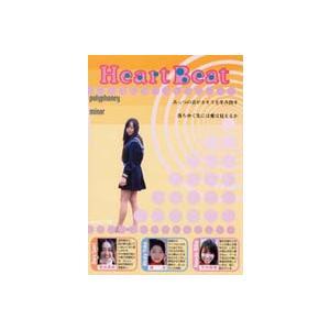 Heart Beat mode-4 [DVD]|guruguru