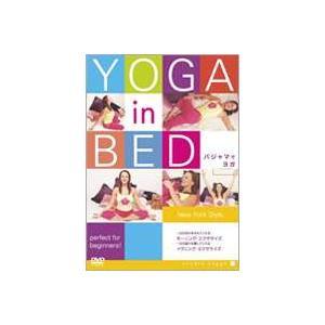 YOGA in BED パジャマでヨガ [DVD]|guruguru