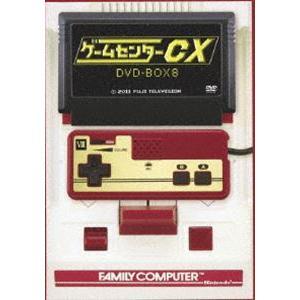 ゲームセンターCX DVD-BOX 8 [DVD] guruguru